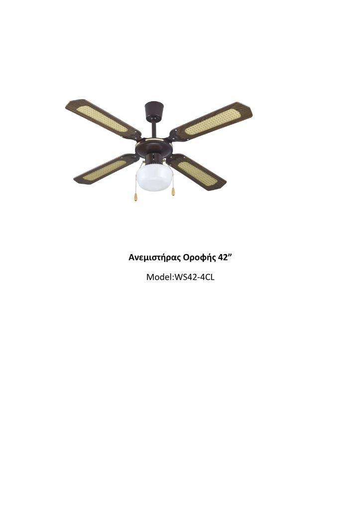 ανεμιστήρες οροφής συνδέσετε