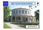 ΜΕΤΕΩΡΟΣΚΟΠΕΙΟ - αριστοτελειο πανεπιστημιο θεσσαλονικης