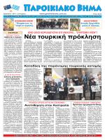Νέα τουρκική πρόκληση - Greek Orthodox Community