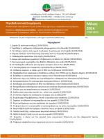 Μάιος 2014 - Επιμελητήριο Περιβάλλοντος και Βιωσιμότητος