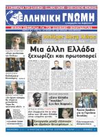 Μια άλλη Ελλάδα - Elliniki Gnomi