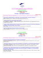 προγραμμα ομιλιων - aviationsociety.gr