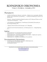 Οκτώβριος 2014 - Κοινωνική Οικονομία. Το δεύτερο τεύχος του