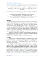Ανασκόπηση πρόσφατων μελετών πάνω στη διάγνωση και θεραπεία