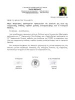 """""""ΡΗΓΑΣ ΦΕΡΑΙΟΣ"""""""
