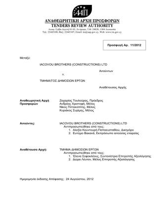 11/2012 - Αναθεωρητική Αρχή Προσφορών