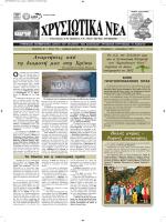 Τεύχος 67 - Χρύσω Ευρυτανίας