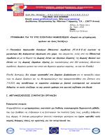 Η Πανελλήνια Ομοσπονδία Συλλόγων Εθελοντών