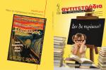 Τριμηνιαίο περιοδικό για την εκπαίδευση Τεύχος 92 ñ Τιμή 4 ú