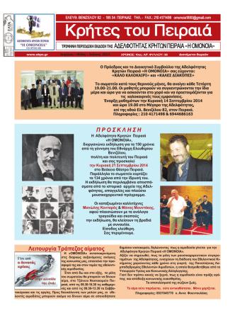 38. Μάιος 2014 - Αδελφότητα Κρητών Πειραιά
