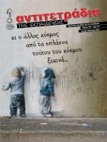 Zγράφει o Γιώργος Καββαδίας - Αντιτετράδια της Εκπαίδευσης