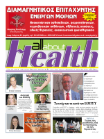 about health_τευχος 4 - Δίκτυο Ψυχολογικής Υποστήριξης