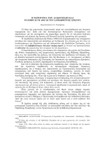 Η χειροτονία των διακονισσών και το έμφυλο ή άφυλο του