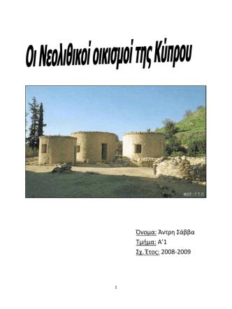 (pdf) - Άντρη Σάββα Α1