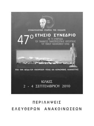 47ο ΕΤΗΣΙΟ ΣΥΝΕΔΡΙΟ, ΚΙΛΚΙΣ, 2010
