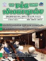 31ο Συνέδριο ΠΟΜΙΔΑ: Οργή για τη φοροεπιδρομή