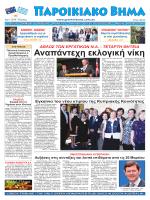 απριλιος 2014 - Greek Tribune