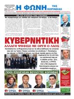 Φύλλο 1433/29.1.2015 - Φωνή Κορινθίας