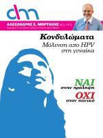 ναι οχι - Mortakis.gr