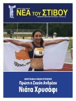 νεα του στιβου - Κυπριακή Ομοσπονδία Ερασιτεχνικού Αθλητισμού