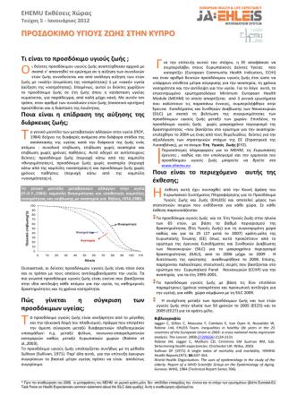 CR_Cyprus_Issue 5_Translation