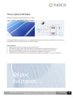 Φυλλάδιο Theros Sphere RΜ (PDF)