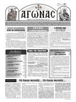 Αρ. φύλλου 170-171 - Αγώνας - Εφημερίδα Αγωνιζομένων