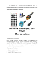 Bluetooth αυτοκινήτου MP3 Player Οδηγίες χρήσης