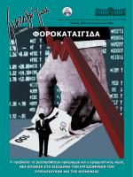 Τεύχος 126 - Σύλλογος Συνταξιούχων Εθνικής Τράπεζας της Ελλάδος