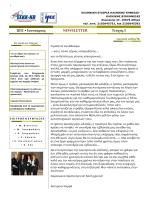 NEWSLETTER 1 Ιανουάριος- Φεβρουάριος