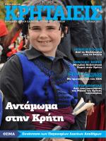 Αντάμωμα στην Κρήτη - Παγκόσμιο Συμβούλιο Κρητών