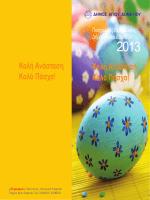 Καλή Ανάσταση Καλό Πάσχα! Καλή Ανάσταση Καλό Πάσχα!
