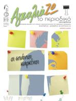 Τεύχος 23 - Αγκαλιάζω