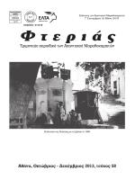 Τεύχος 58 Οκτώβριος - Δεκέμβριος 2013