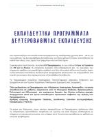 Προγράμματα Λυκείου - Ίδρυμα Αικατερίνης Λασκαρίδη