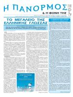 Τεύχος 15 (10-12/2006)