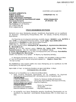 Νέοι όροι Διακήρυξης Διαγωνισμού για την εκμίσθωση του Κ30