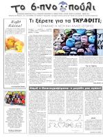 2014-4.pdf - 6ο Γυμνάσιο Αμαρουσίου