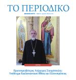 Πρωτοπρεσβύτερος Ανάργυρος Σταυρόπουλος