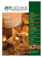 Χειμώνας 2011, Τεύχος 28