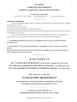 Διαλέξεις info και ηχογραφήσεις διαθέσιμες σε αρχεία mp3-mp4