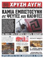 ΝΑ ΠΕΣΕΙ ΤΩΡΑ Η ΧΟΥΝΤΑ ΣΑΜΑΡΑ-ΒΕΝΙΖΕΛΟΥ