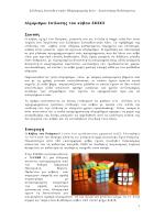 Το άρθρο - Σύλλογος Εκπαιδευτικών Πληροφορικής Χίου