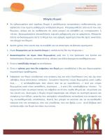 Οδηγίες διαχείρισης του θυμού 2ο Σεμινάριο