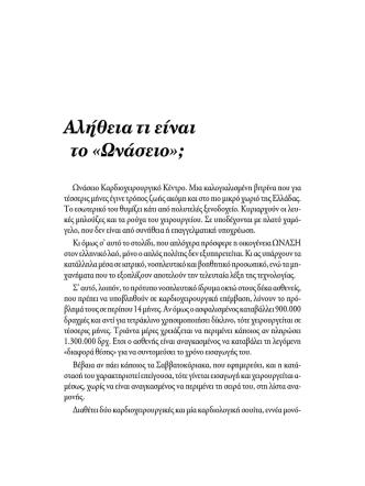 185-188 - dimitriskaranikolas.gr