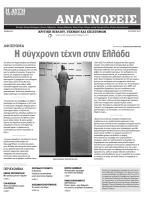 """εισαγωγικό κείμενο για το αφιέρωμα """"Η σύγχρονη τέχνη στην Ελλάδα"""""""