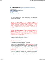 Ν. 1404/83 - Σχολή Διοίκησης και Οικονομίας