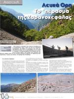 """""""πέρασμα"""" της Ζαρανοκεφάλας - Φορέας Διαχείρισης Εθνικού"""