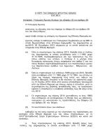 Απόφαση Υπουργού Άμυνας δυνάμει του εδαφίου (5) του άρθρου 28