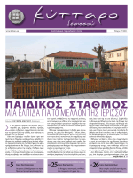 Κύτταρο Ιερισσού Τεύχος 07/2011